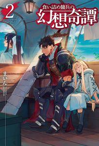 [The Strange Adventure Of A Broke Mercenary: Volume 2 (Light Novel) (Product Image)]