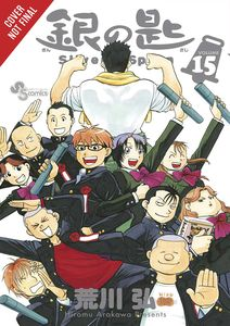 [Silver Spoon: Volume 15 (Product Image)]