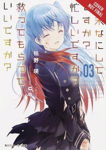[Worldend: Light Novel: Volume 3 (Product Image)]