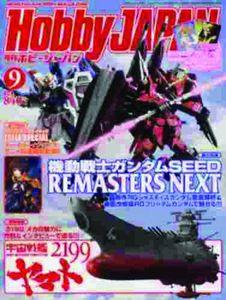 [Hobby Japan: January 2013 (Product Image)]