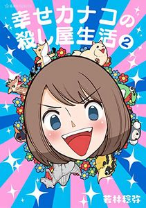 [Happy Kanako's Killer Life: Volume 2 (Product Image)]