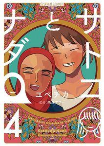 [Satoko & Nada: Volume 4 (Product Image)]