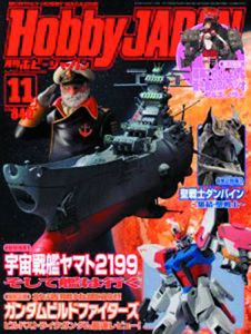 [Hobby Japan: March 2014 (Product Image)]