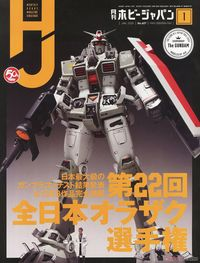 [The cover for Hobby Japan May 2019]