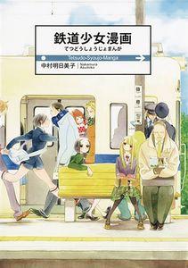 [Maiden Railways (Product Image)]