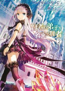 [She Professed Herself Pupil Of The Wise Man: Volume 2 (Light Novel) (Product Image)]