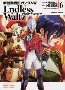 [Mobile Suit Gundam: Wing: Volume 6: Glory Of The Losers (Product Image)]