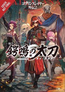 [Goblin Slayer Side Story II: Dai Katana: Volume 1 (Light Novel) (Product Image)]