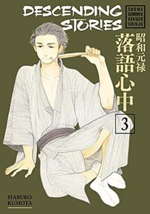 [Descending Stories: Volume 3: Showa Genroku Rakugo Shinju (Product Image)]