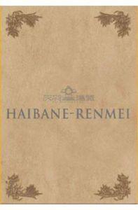 [Haibane Renmei: Box Set (Slimline Edition) (Product Image)]