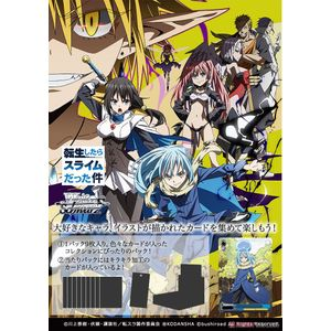 [Weiss Schwarz: That Time I Got Reincarnated As A Slime: Volume 2 (Booster Pack) (Product Image)]