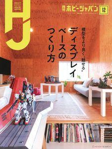 [Hobby Japan May 2021 (Product Image)]