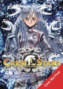 [Crest Of The Stars: Volume 1-3 (Collectors Edition Hardcover) (Product Image)]