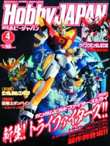 [Hobby Japan: August 2015 (Product Image)]