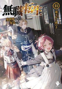 [Mushoku Tensei Jobless Reincarnation: Volume 11 (Product Image)]