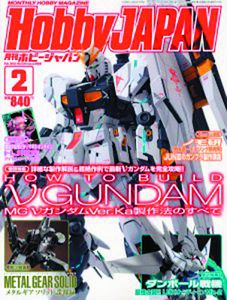 [Hobby Japan: June 2013 (Product Image)]