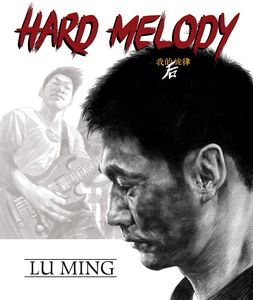 [Hard Melody (Hardcover) (Product Image)]