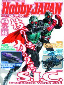 [Hobby Japan July 2014 (Product Image)]