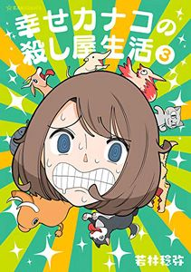 [Happy Kanako's Killer Life: Volume 3 (Product Image)]