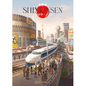 [Shinkansen: Zero-Kei (Product Image)]