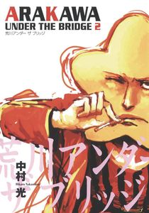 [Arakawa Under The Bridge: Volume 2 (Product Image)]