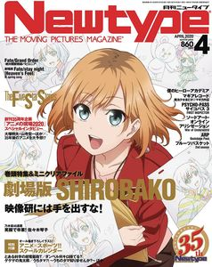 [Newtype August 2020 (Product Image)]