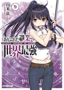 [Arifureta: From Commonplace: Volume 9 (Light Novel) (Product Image)]
