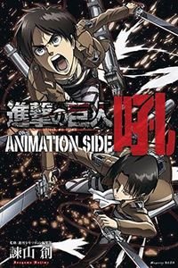 [Attack On Titan: The Anime Guide (Product Image)]