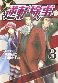 [Miles Edgeworth: Ace Attorney Investigations: Volume 3 (Product Image)]