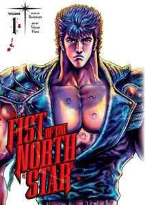 [Fist of the North Star: Volume 1 (Hardcover) (Product Image)]