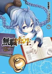 [Mushoku Tensei: Roxy Gets Serious: Volume 7 (Product Image)]