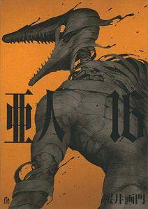 [Ajin: Demi-Human: Volume 16 (Product Image)]