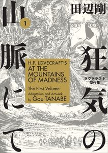 [H.P. Lovecraft's At The Mountains Of Madness: Volume 1 (Product Image)]