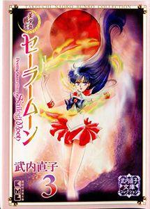 [Sailor Moon: Volume 3 (Naoko Takeuchi Collection) (Product Image)]
