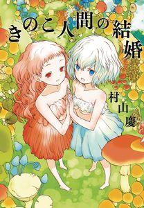 [Mushroom Girls In Love (Product Image)]