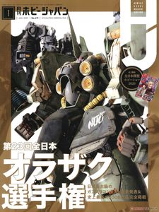 [Hobby Japan June 2021 (Product Image)]