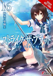 [Strike The Blood: Volume 16 (Light Novel) (Product Image)]