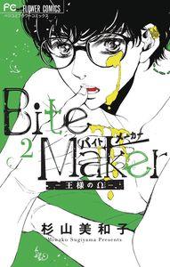 [Bite Maker Kings Omega: Volume 2 (Product Image)]