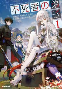 [Disciple Of The Lich: Or How I Was Cursed By The Gods & Dropped Into The Abyss!: Volume 1 (Light Novel) (Product Image)]