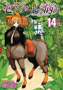 [A Centaurs Life: Volume 14 (Product Image)]