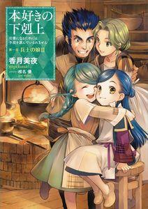 [Ascendance Of A Bookworm: Volume 3: Part 1 (Light Novel) (Product Image)]