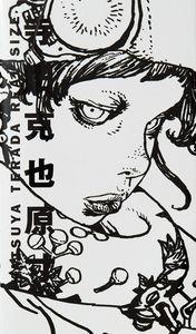 [Katsuya Terada Real Size (Hardcover) (Product Image)]