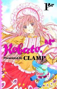 [Kobato: Volume 1 (Product Image)]