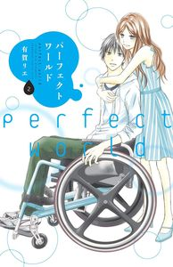 [Perfect World: Volume 2 (Product Image)]