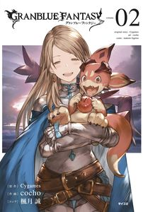 [Granblue Fantasy: Volume 2 (Product Image)]