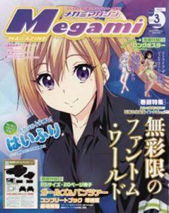 [Megami (July 2016) (Product Image)]