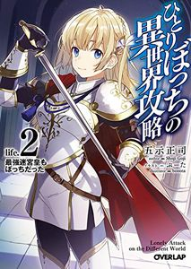 [Loner Life In Another World: Volume 2 (Light Novel) (Product Image)]