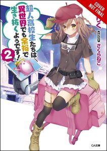[High School Prodigies Have It Easy In Another World: Volume 2 (Light Novel) (Product Image)]
