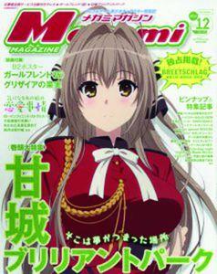 [Megami April 2015 (Product Image)]