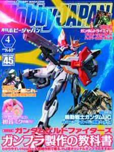 [Hobby Japan Aug 2014 (Product Image)]